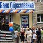 Кредиты для физлиц предлагаемые банком «Образование»